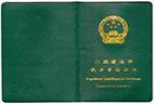 一级建造师证书保护套