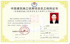 二级建造师证书样本