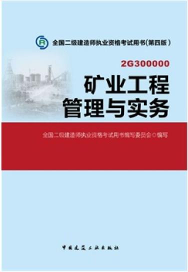 2018年二级建造师《矿业工程管理与实务》考试教材