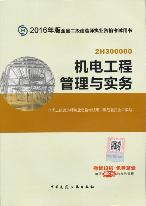2018年二级建造师《机电工程管理与实务》考试教材