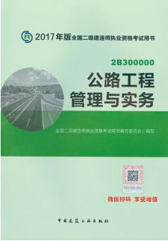 2018年二级建造师《公路工程管理与实务》考试教材