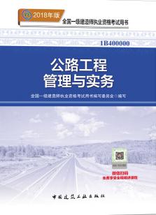 2018年一级建造师《公路工程管理与实务》考试教材