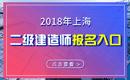 上海2019年二级建造师考试报名入口