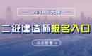 天津2019年二级建造师考试报名入口