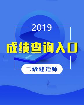 2019年全国二级建造师成绩查询入口