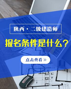 2019年陕西二级建造师报考条件 - 报名条件