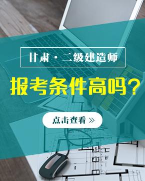 2019年甘肃二级建造师报考条件 - 报名条件