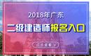 2019年广东二级建造师报名入口