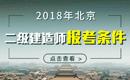 2019年北京二级建造师报考条件 - 报名条件