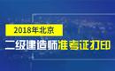 2019年北京二级建造师准考证打印时间及入口
