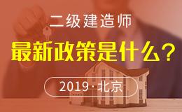 关于北京市2018年度二级建造师执业资格考试有关问题的通知