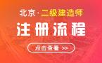 北京市二级建造师注册实施办法