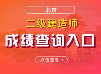 2019年北京二级建造师成绩查询入口