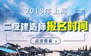 2019年上海二级建造师报名时间