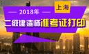 2019年上海二级建造师准考证打印时间及入口
