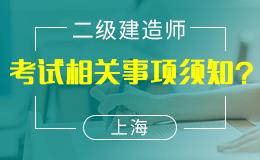 关于印发《上海市 2018 年度二级建造师执业资格考试考务工作安排》的通知