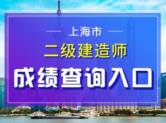 2019年上海二级建造师成绩查询入口