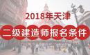 2019年天津二级建造师报考条件_报名条件