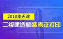 2019年天津二级建造师准考证打印时间及入口