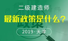 关于2018年度天津市二级建造师资格考试报名等有关事项的通知