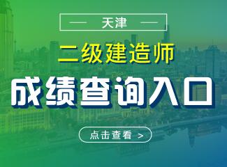2019年天津二级建造师成绩查询入口