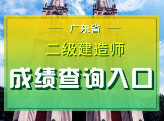 2019年广东二级建造师成绩查询入口