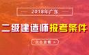 2019年广东二级建造师报考条件 - 报名条件
