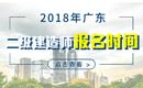 2019年广东二级建造师报名时间
