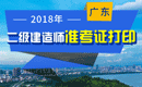 2019年广东二级建造师准考证打印时间及入口
