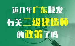 关于2018年度广东省二级建造师执业资格考试有关事项的通知