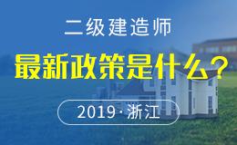 关于做好浙江省2018年度二级建造师执业资格考试考务工作的通知