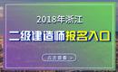 2019年浙江二级建造师报名入口