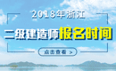 2019年浙江二级建造师报名时间