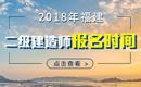 2019年福建二级建造师报名时间