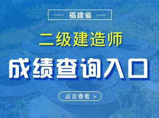 2019年福建二级建造师成绩查询入口
