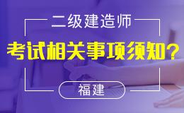 福建二级建造师执业资格注册流程介绍