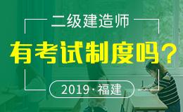 关于2018年度福建省二级建造师执业资格考试有关问题的通知