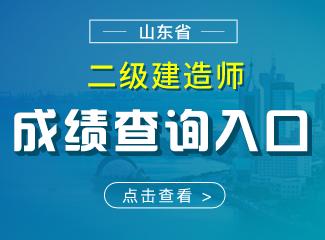 2019年山东二级建造师成绩查询入口