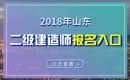 2019年山东二级建造师报名入口