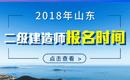 2019年山东二级建造师报名时间