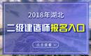 2019年湖北二级建造师报名入口