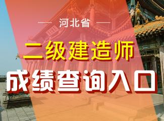 2019年河北二级建造师成绩查询入口