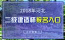 2019年河北二级建造师报名入口