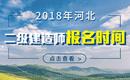 2019年河北二级建造师报名时间