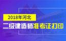 2019年河北二级建造师准考证打印时间及入口