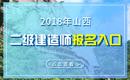 2019年山西二级建造师报名入口