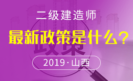 山西省2018年度二级建造师执业资格考试公告