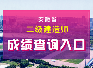 2019年安徽二级建造师成绩查询入口
