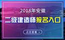 2019年安徽二级建造师报名入口