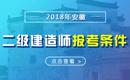 2019年安徽二级建造师报考条件 - 报名条件
